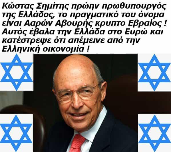 Ο Φόβος των Εβραίων για τους Έλληνες - Εικόνα6