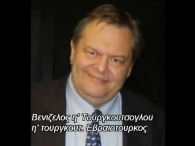 Ο Φόβος των Εβραίων για τους Έλληνες - Εικόνα7