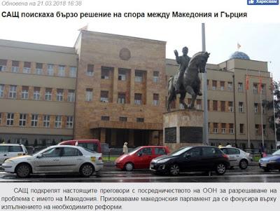 Οι Ηνωμένες Πολιτείες ζητούν ταχεία λύση στη διαμάχη Σκοπίων- Ελλάδας - Εικόνα0
