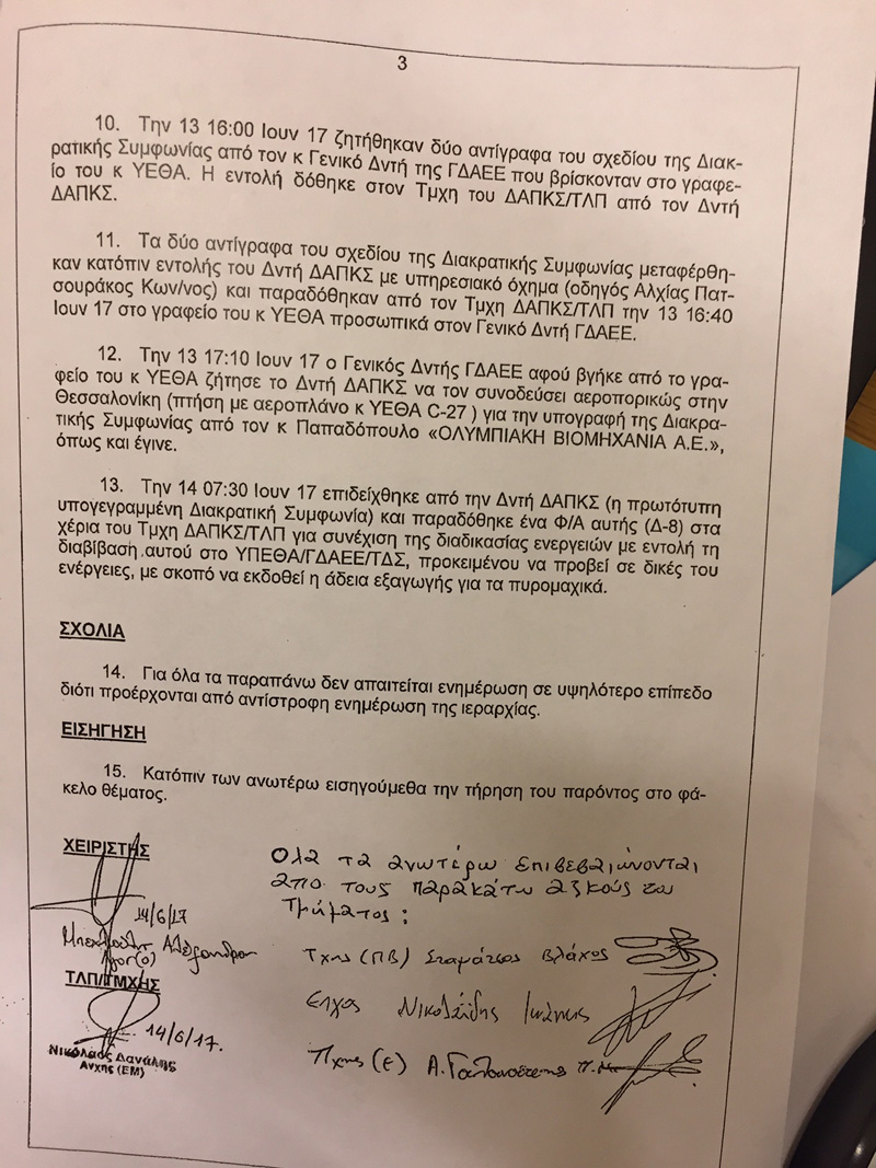 Υπέγραψαν με τον «μεσάζοντα» αν και ήξεραν ότι δεν εκπροσωπεί την Σαουδική Αραβία - Εικόνα 4