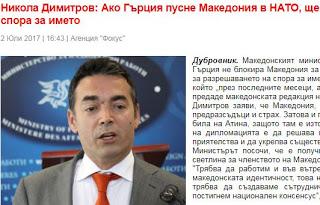 ΥΠΕΞ Σκοπίων: Η ένταξή μας στο ΝΑΤΟ θα δημιουργήσει κλίμα επίλυσης της διαφωνίας του ονόματος - Εικόνα1