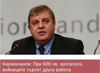 Υπουργός Άμυνας Βουλγαρίας: Υπάρχουν χιλιάδες κενές θέσεις στο στρατό, αλλά κανείς δεν έρχεται… - Εικόνα1