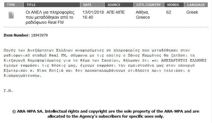 Ο Καμμένος ζητά δημοψήφισμα για το Σκοπιανό, οι ΑΝΕΛ όμως... - Εικόνα 0