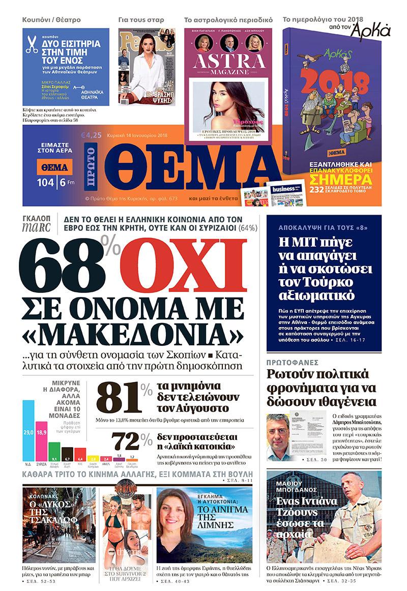 Ο Καμμένος ζητά δημοψήφισμα για το Σκοπιανό, οι ΑΝΕΛ όμως... - Εικόνα 1