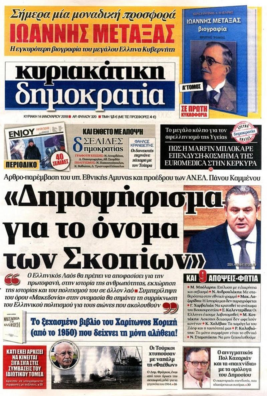 Ο Καμμένος ζητά δημοψήφισμα για το Σκοπιανό, οι ΑΝΕΛ όμως... - Εικόνα 2