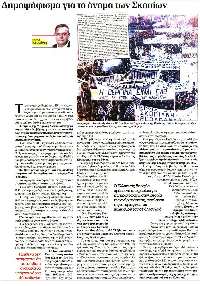 Ο Καμμένος ζητά δημοψήφισμα για το Σκοπιανό, οι ΑΝΕΛ όμως... - Εικόνα 3