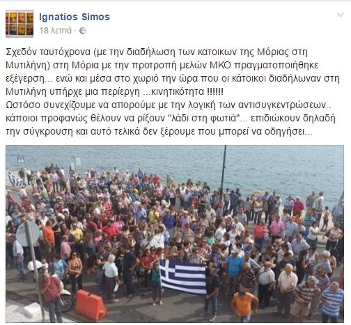 Καταγγελίες από κατοίκους ότι οι ΜΚΟ και οι αλληλέγγυοι ξεσήκωσαν τους μετανάστες στη Μυτιλήνη! #lesvos #moria #mytilene - Εικόνα1