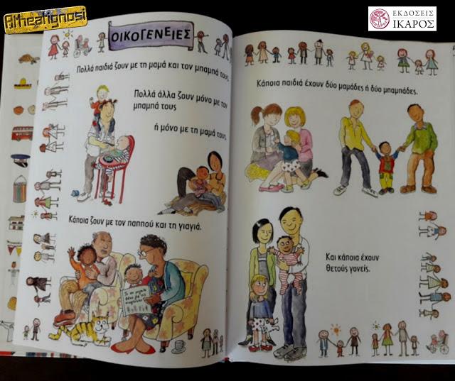 Κυκλοφόρησε στην Ελλάδα το πρώτο παιδικό βιβλίο που προωθεί τις ομοφυλόφιλες οικογένειες ! - Εικόνα0