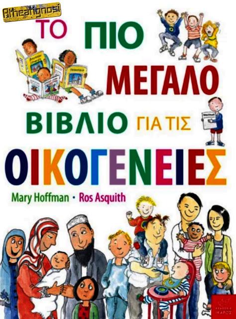 Κυκλοφόρησε στην Ελλάδα το πρώτο παιδικό βιβλίο που προωθεί τις ομοφυλόφιλες οικογένειες ! - Εικόνα1
