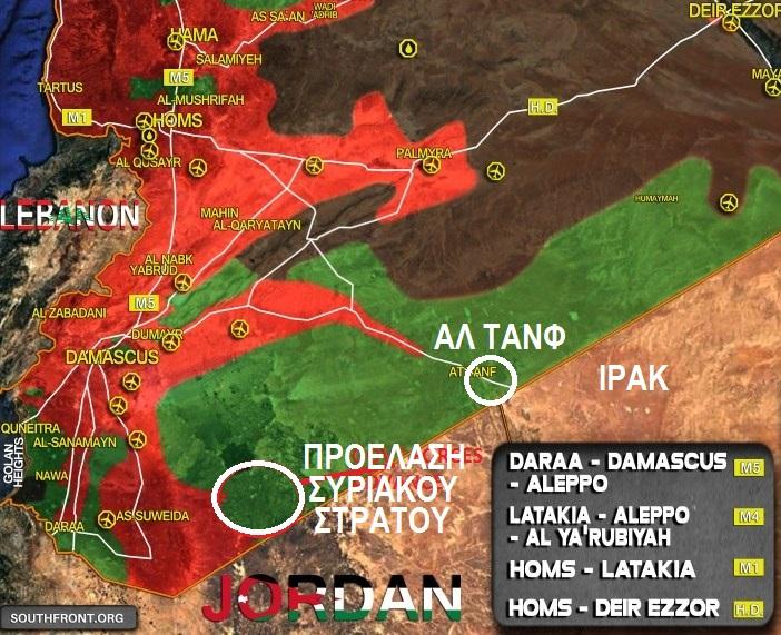 Κίνδυνος πολεμικής σύγκρουσης μεταξύ Ρωσίας και ΗΠΑ στη νότια Συρία για το πέρασμα Αλ Τανφ (φωτο+χάρτης) - Εικόνα2