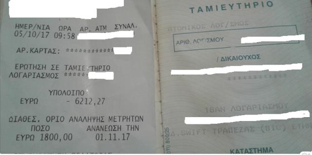 Κρήτη: Κατέσχεσαν 8 ευρώ από ακατάσχετο λογαριασμό άνεργης μητέρας [εικόνα] - Εικόνα