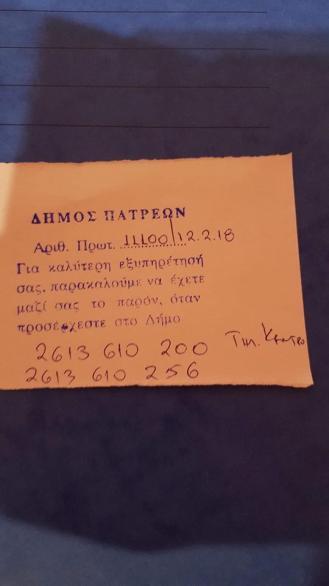 Οι Μακεδονικές Ενώσεις που θέλουν να διοργανώσουν συλλαλητήριο για τη Μακεδονία στην Πλατεία Γεωργίου. - Εικόνα2