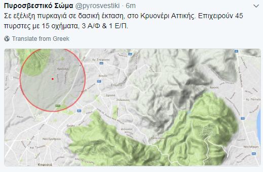 Μεγάλη πυρκαγιά στο Κρυονέρι: Επιχειρούν από αέρος τρία αεροσκάφη - Εικόνα 0