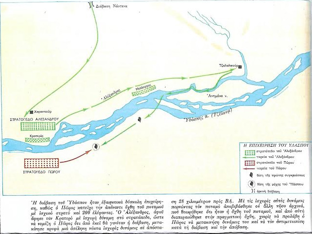 Μέγας Αλέξανδρος: Η μάχη του ποταμού Υδάσπη (326 π.Χ.) - Εικόνα 7