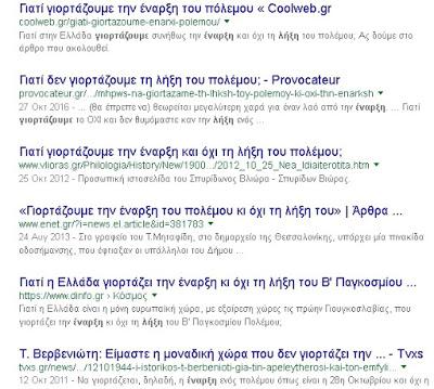 Μισούν το ΟΧΙ. Μισούν αυτόν που είπε το ΟΧΙ. Μισούν τον ηρωισμό των Ελλήνων στρατιωτών. Μισούν την εθνική ομοψυχία. Γι' αυτό έχουν αποφασίσει να υποτιμήσουν και τελικά να καταργήσουν την 28η Οκτωβρίου 1940 - Εικόνα1