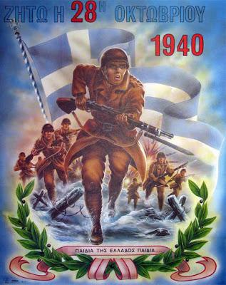 Μισούν το ΟΧΙ. Μισούν αυτόν που είπε το ΟΧΙ. Μισούν τον ηρωισμό των Ελλήνων στρατιωτών. Μισούν την εθνική ομοψυχία. Γι' αυτό έχουν αποφασίσει να υποτιμήσουν και τελικά να καταργήσουν την 28η Οκτωβρίου 1940 - Εικόνα2
