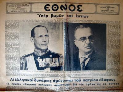 Μισούν το ΟΧΙ. Μισούν αυτόν που είπε το ΟΧΙ. Μισούν τον ηρωισμό των Ελλήνων στρατιωτών. Μισούν την εθνική ομοψυχία. Γι' αυτό έχουν αποφασίσει να υποτιμήσουν και τελικά να καταργήσουν την 28η Οκτωβρίου 1940 - Εικόνα4