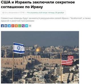 Μυστική συμφωνία ΗΠΑ-Ισραήλ για το Ιράν - Εικόνα1