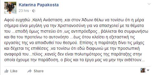 O Μητσοτάκης καρατόμησε την Παπακώστα μετά την ανάρτησή της για τον Άδωνι - Εικόνα 0