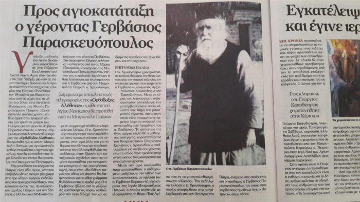 Ο Νέος μεγάλος Άγιος της Ορθοδοξίας, γέροντας Γερβάσιος Παρασκευόπουλος: Ο Άγιος της αγάπης και της υπομονής – Θα προταθεί άμεσα για αγιοκατάταξη - Εικόνα1