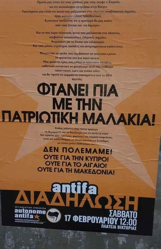 Τα ορφανά του Soros ετοιμάζονται για πορεία κατά του Ελληνισμού – Εικόνα - Εικόνα0