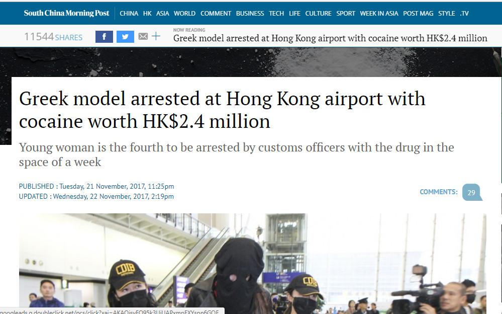Παγκόσμιος σάλος: Ελληνίδα μοντέλο συνελήφθη με μεγάλες ποσότητες κοκαΐνης στην Κίνα – Ποια είναι; - Εικόνα0