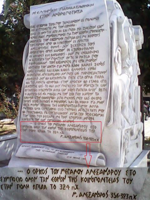 Η παραποίηση του λόγου του Μεγάλου Αλεξάνδρου στην Ώπιν (Ο δήθεν «όρκος του Μεγάλου Αλεξάνδρου») (+video) - Εικόνα1