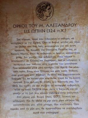 Η παραποίηση του λόγου του Μεγάλου Αλεξάνδρου στην Ώπιν (Ο δήθεν «όρκος του Μεγάλου Αλεξάνδρου») (+video) - Εικόνα2