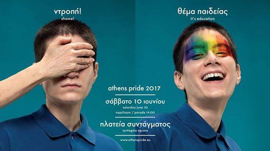 """Παρέλαση ομοφυλοφίλων το Σάββατο στο Σύνταγμα με προκλητικές """"διδαχές"""" περί Παιδείας! Όποιος έχει παιδεία όμως δεν αρέσκεται να επιδεικνύεται και να προκαλεί! Που είναι το """"άλλο ήθος"""" που πρεσβεύουν οι….αδικημένοι ομοφυλόφιλοι; - Εικόνα0"""