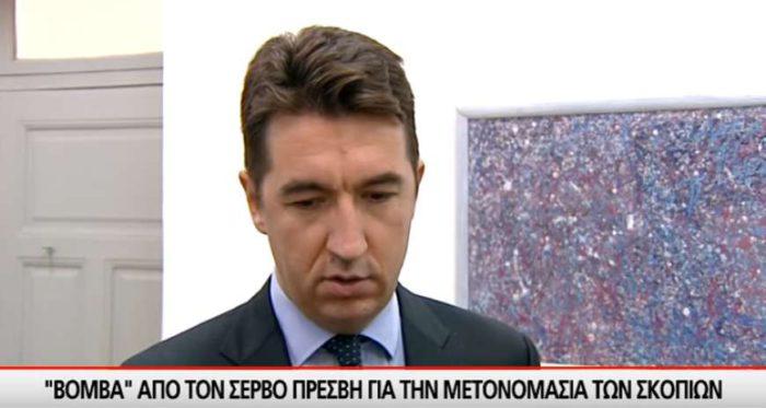 Παρέμβαση από Μόσχα και Βελιγράδι για το Σκοπιανό: «Μην παραδώσετε το όνομα Μακεδονία» – «Υπάρχει και άλλος δρόμος» - Εικόνα0