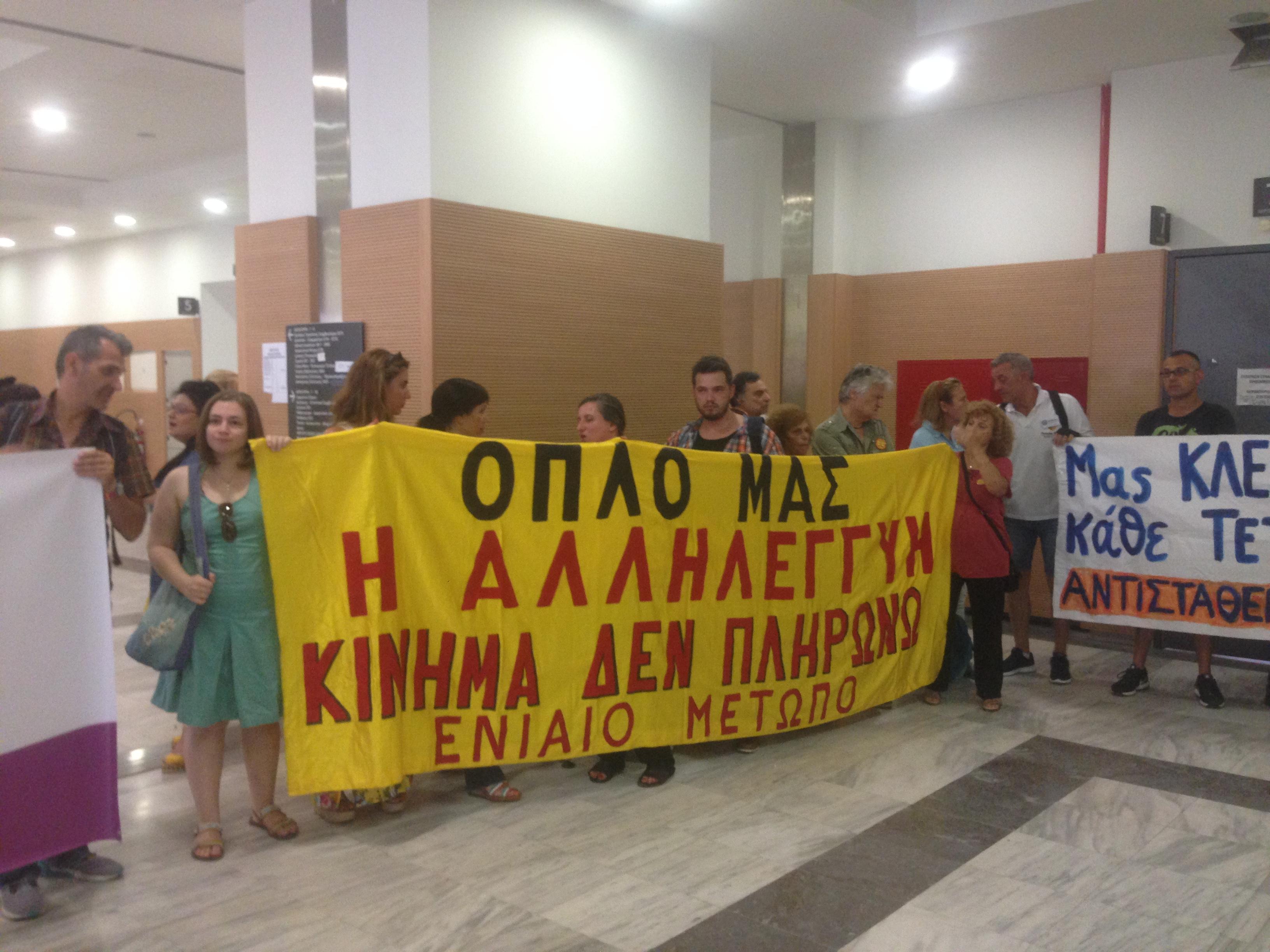 Πλειστηριασμοί: Έδιωξαν πάλι συμβολαιογράφους από το Ειρηνοδικείο της Αθήνας - Εικόνα 0