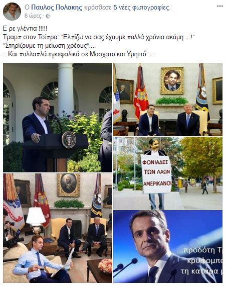 Ο Πολάκης πανηγυρίζει για την επίσκεψη Τσίπρα στον Τραμπ: Ε ρε γλέντια!!! - Εικόνα 0