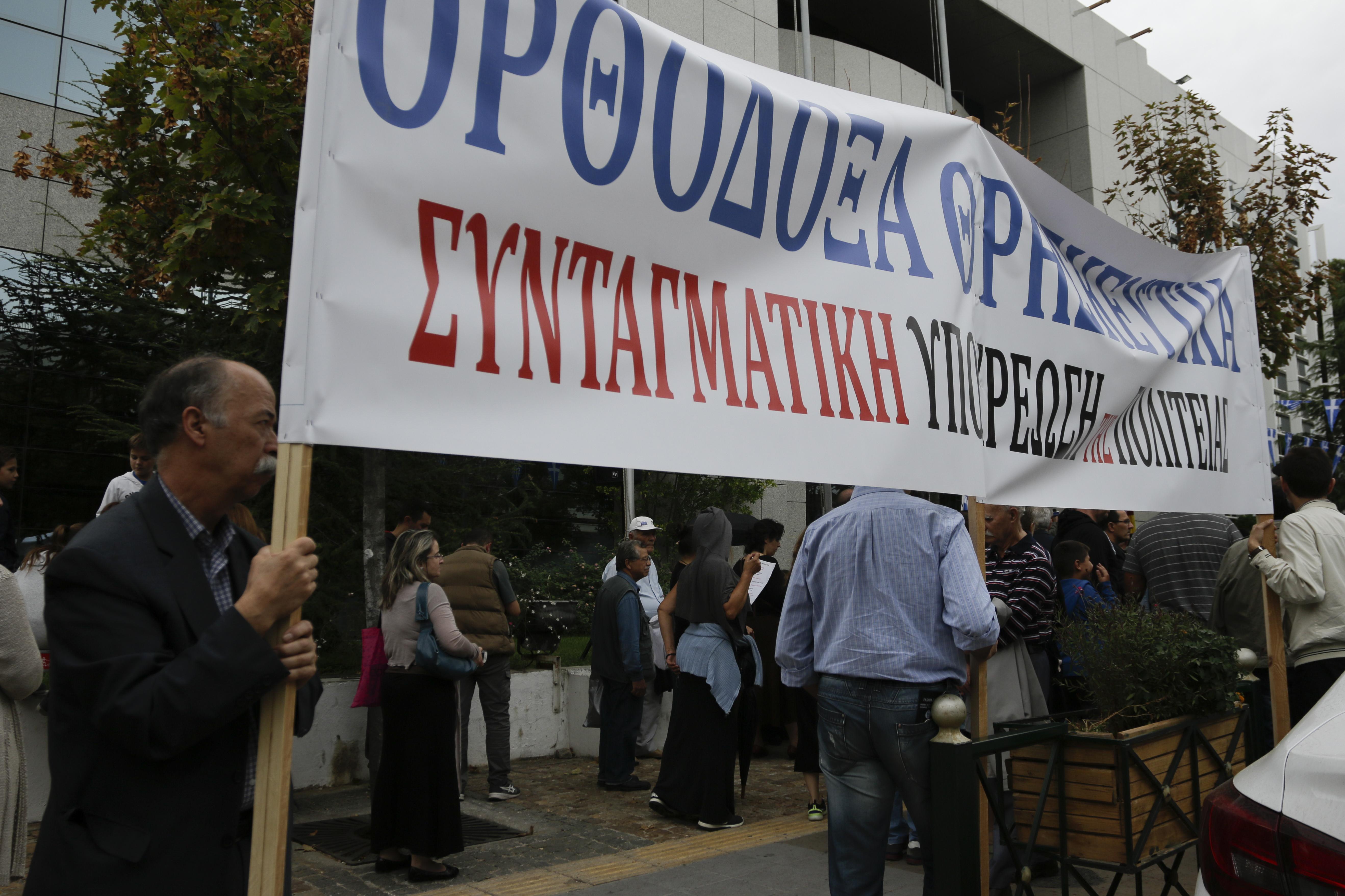 Πορεία διαμαρτυρίας στο υπ. Παιδείας για το μάθημα των θρησκευτικών - Εικόνα 5
