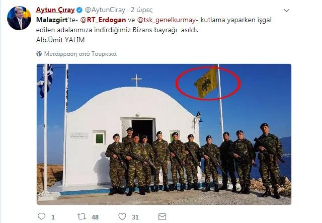 Πρώην Τούρκος υφυπουργός τη «λέει» στον Ερντογάν για τη Βυζαντινή Σημαία σε ελληνικό νησί - Εικόνα0
