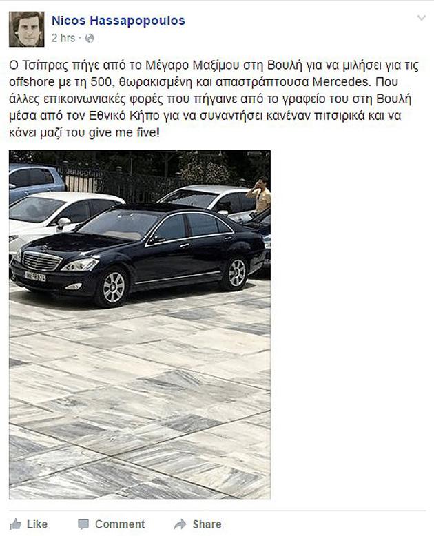 Προκαλεί ο Αλέξης Τσίπρας: 400.000 ευρώ στοίχισε η θωρακισμένη Mercedes για τις μετακινήσεις του! (ΦΩΤΟΓΡΑΦΙΑ) - Εικόνα0