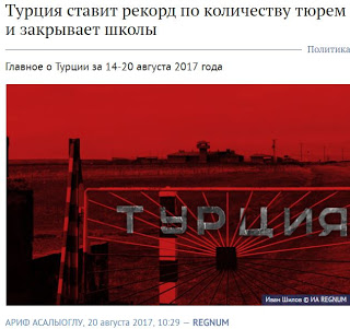 Ρωσικό δημοσίευμα: Στην Τουρκία κλείνουν σχολεία και ανοίγουν νέες φυλακές - Εικόνα1