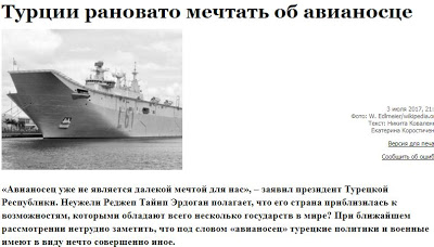 Ρωσικό δημοσίευμα: Η Τουρκία είναι πολύ νωρίς να ονειρεύεται αεροπλανοφόρο - Εικόνα2