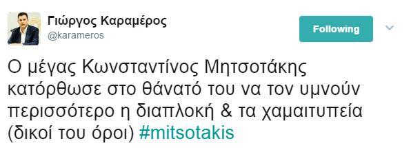 Σάλος από την ανάρτηση Καραμέρου: Τον Κωνσταντίνο Μητσοτάκη υμνούν η διαπλοκή και τα χαμαιτυπεία - Εικόνα 0