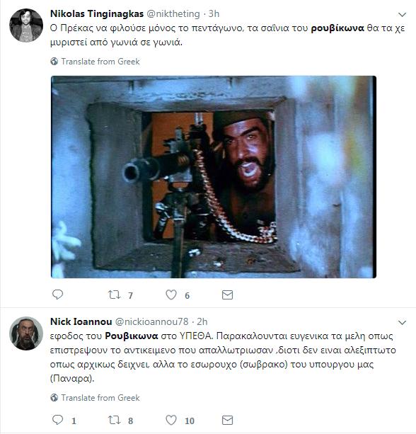 Σάλος και αντιδράσεις από την εισβολή Ρουβίκωνα στο Πεντάγωνο - Εικόνα 5