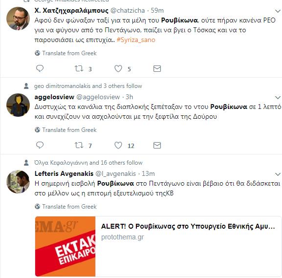 Σάλος και αντιδράσεις από την εισβολή Ρουβίκωνα στο Πεντάγωνο - Εικόνα 6