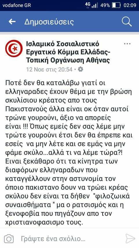 Σάλος στο διαδίκτυο! Ακραίοι ισλαμιστές της Αθήνας προκαλούν: «Είστε ελληναράδες, χριστιανοφασίστες και ρατσιστές!» - Εικόνα0
