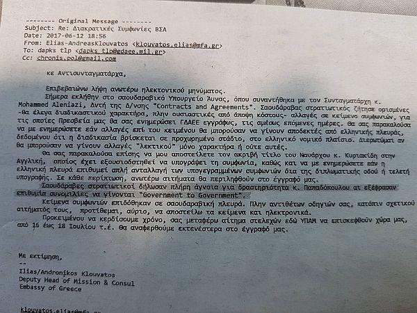 Οι Σαουδάραβες δεν ξέρουν τον εκπρόσωπό τους, Παπαδόπουλο – Το τηλεγράφημα της ελληνικής πρεσβείας από το Ριάντ - Εικόνα3