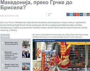 Σερβικό δημοσίευμα: Οι Βρυξέλλες θα δώσουν λύση στο όνομα των Σκοπίων; - Εικόνα1