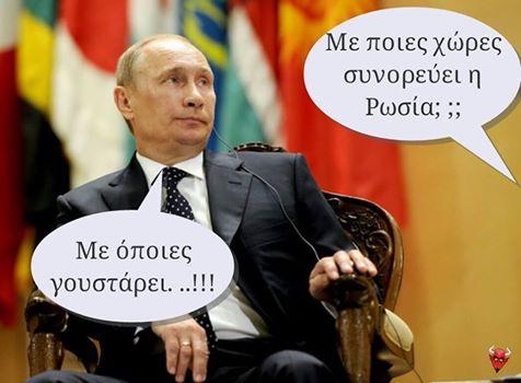 Σύμβουλος Β.Πούτιν: «Το αποτέλεσμα του δημοψηφίσματος στην Τουρκία αλλάζει δραματικά τις σχέσεις  με τη Ρωσία – Θα ξεσπάσει σε ανύποπτη στιγμή τεράστια γεωστρατηγική κρίση με ανεξέλεγκτες συνέπειες» - Εικόνα0