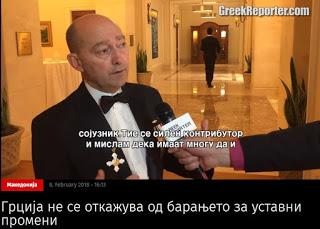 Σκόπια: Η Ελλάδα δεν παραιτείται από το αίτημα για συνταγματικές αλλαγές - Εικόνα2