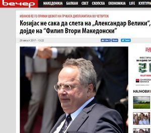 Σκόπια: 'Γιατί ο Κοτζιάς δεν θέλει να έρθει με αεροπλάνο'… - Εικόνα1