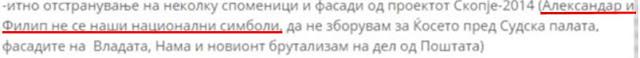 Σκόπια- Πανεπιστημιακός: Ο Αλέξανδρος και ο Φίλιππος δεν είναι εθνικά μας σύμβολα- να κατεδαφισθούν! - Εικόνα1