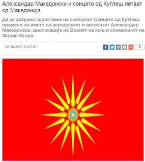 Σκόπια: Τι περιέχει η λίστα που οι Έλληνες έδωσαν στη νέα κυβέρνηση - Εικόνα4