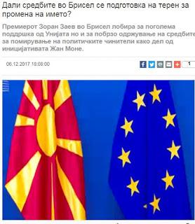 Σκόπια- Алфа ТВ: Οι συναντήσεις στις Βρυξέλλες προετοιμάζουν το έδαφος για την αλλαγή ονόματος; - Εικόνα1