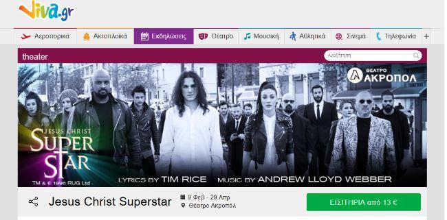 Να σταματήσει πάραυτα η βλάσφημη και επαίσχυντη θεατρική παράσταση «Jesus Christ Superstar» – Μήνυση του Κυθήρων Σεραφείμ - Εικόνα0